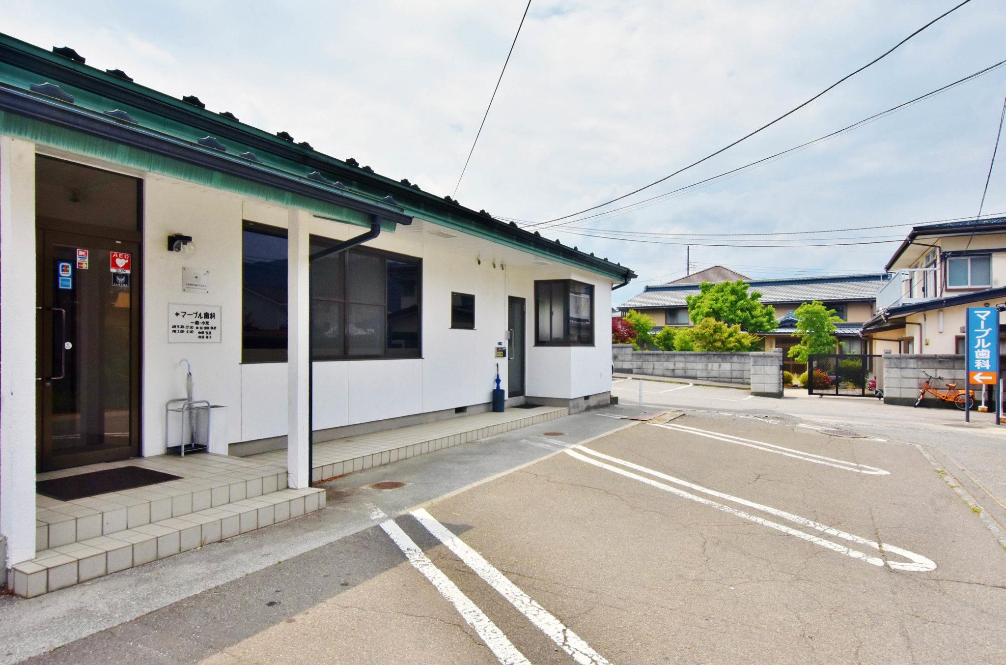 マーブル歯科 富士吉田市 病院 1