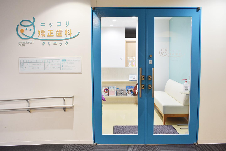 ニッコリ矯正歯科クリニック 韮崎市 病院 1