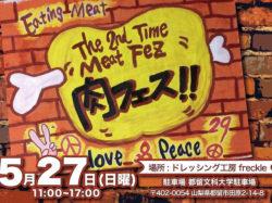 肉フェス in 都留 2018 vol.2