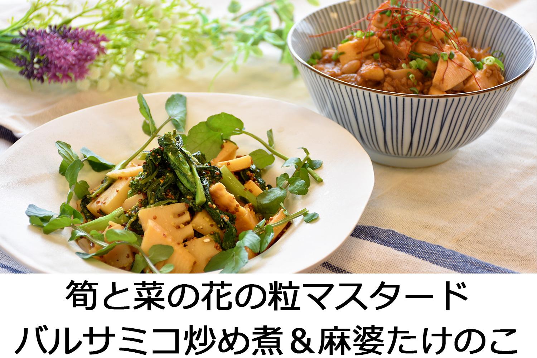筍と菜の花の粒マスタードバルサミコ炒め煮&麻婆たけのこ