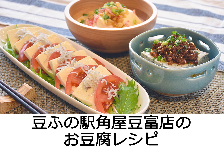 豆ふの駅角屋豆富店のお豆腐レシピ