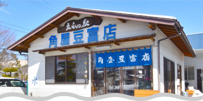 豆ふの駅 角屋豆富店 店舗外観