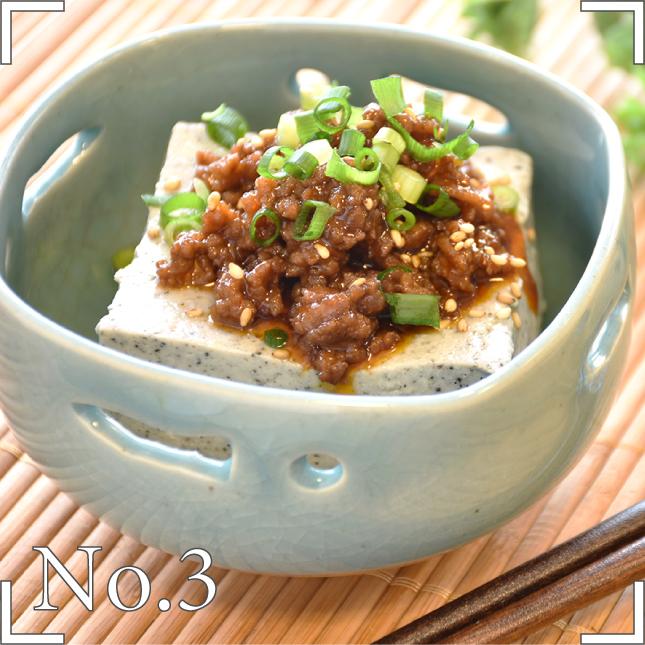 ごま豆富レシピ3