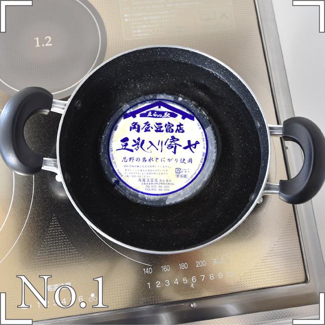 丸寄せ豆富レシピ1