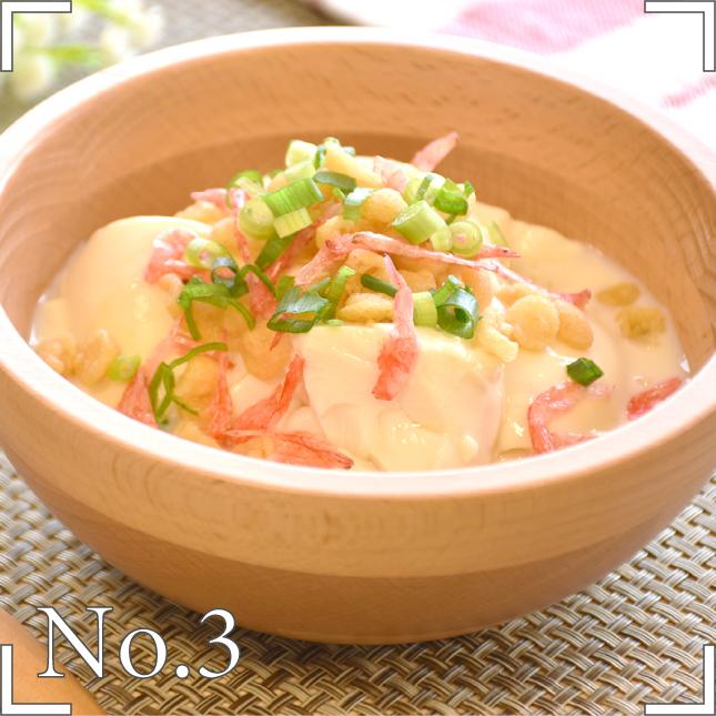 丸寄せ豆富レシピ3