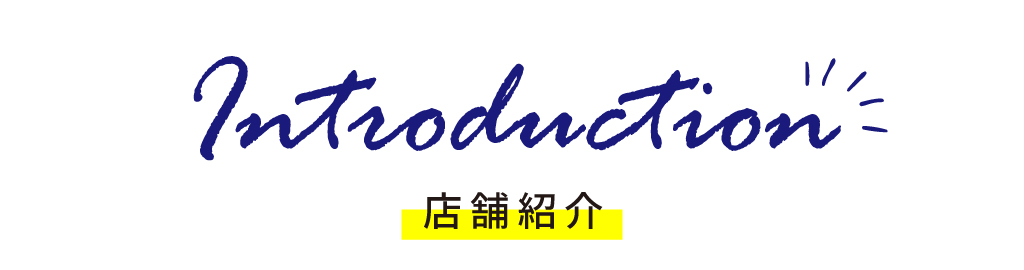 introduction 店舗紹介