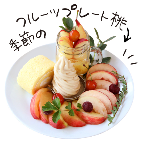 葡萄屋kofuハナテラスcafeの季節のフルーツプレート桃