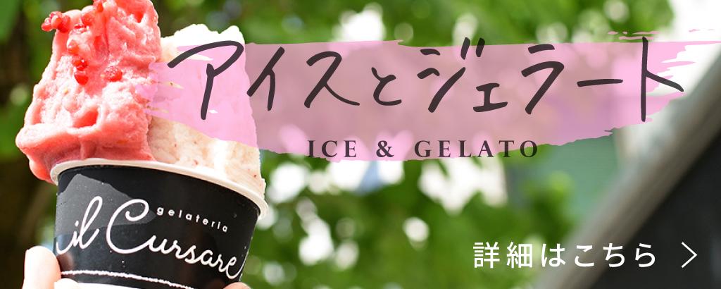 Ice & Gelato アイスとジェラート