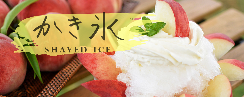 shaved ice かき氷