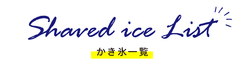 list かき氷一覧