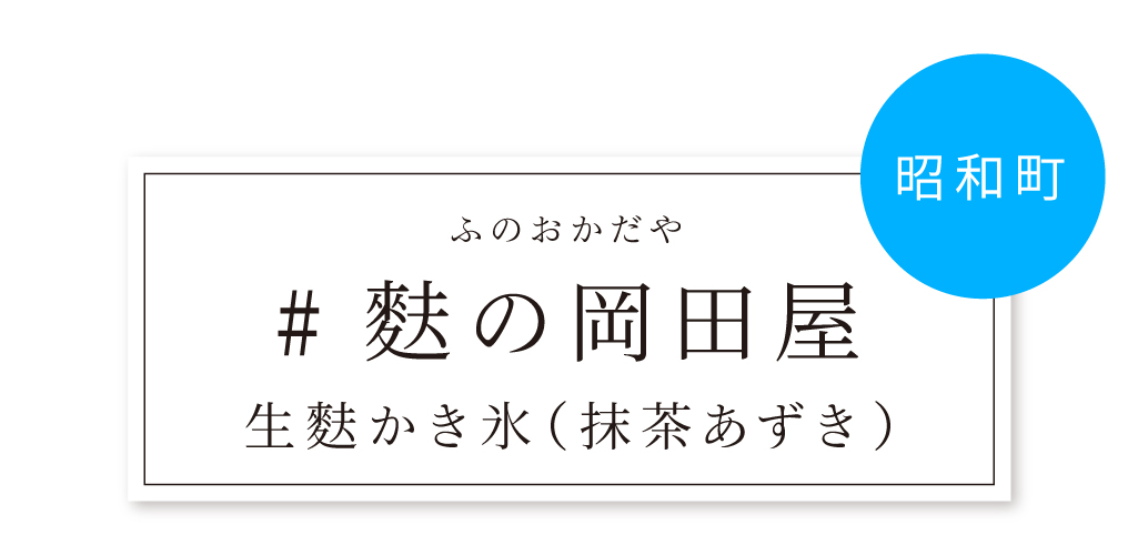 昭和町 ふのおかだや #麩の岡田屋 生麩かき氷(抹茶あずき)