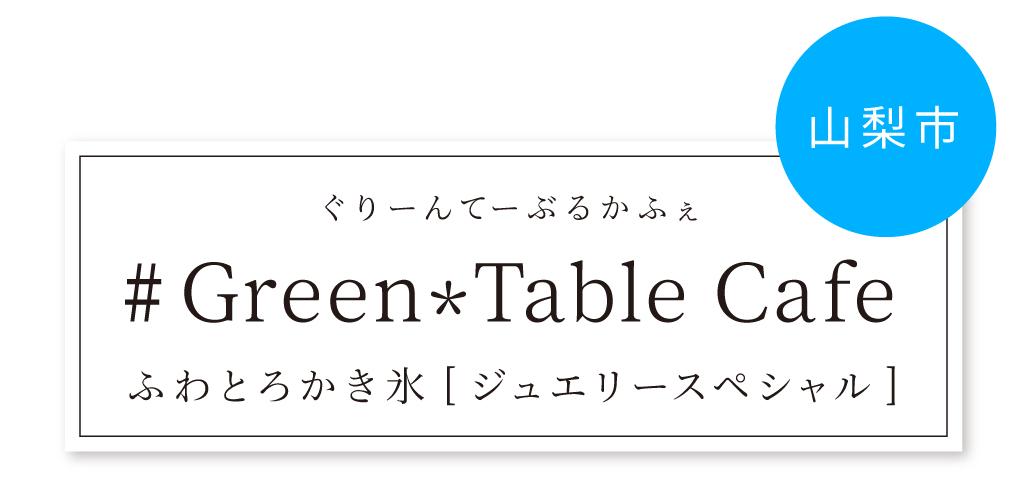 山梨市 #Green*Table Cafe ジュエリースペシャル