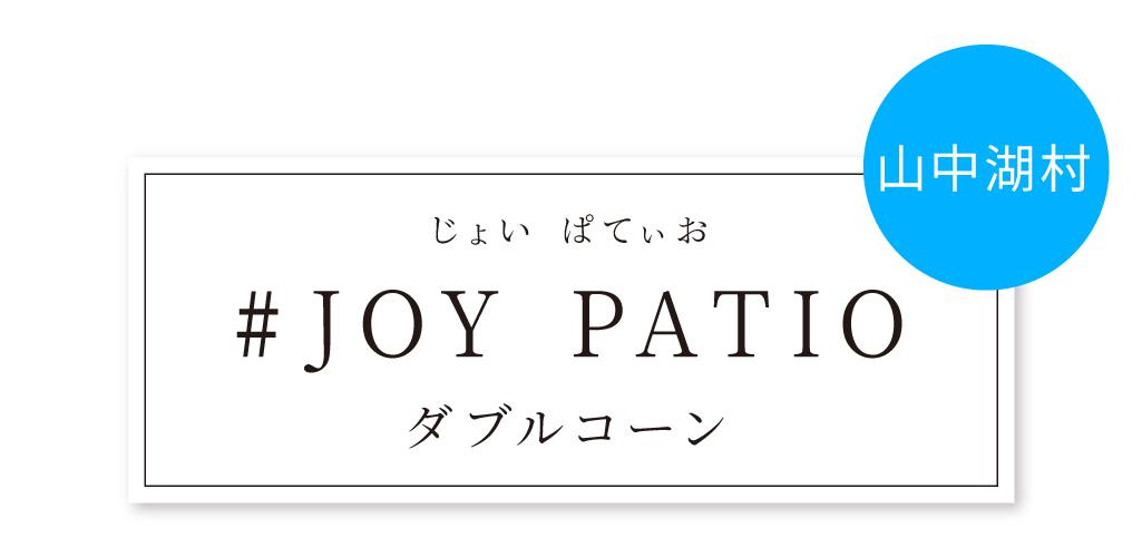 山中湖村 #JOY PATIO ダブルコーン