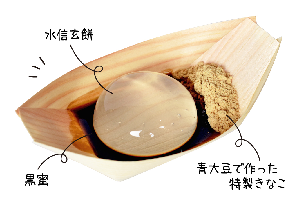 金精軒の水信玄餅