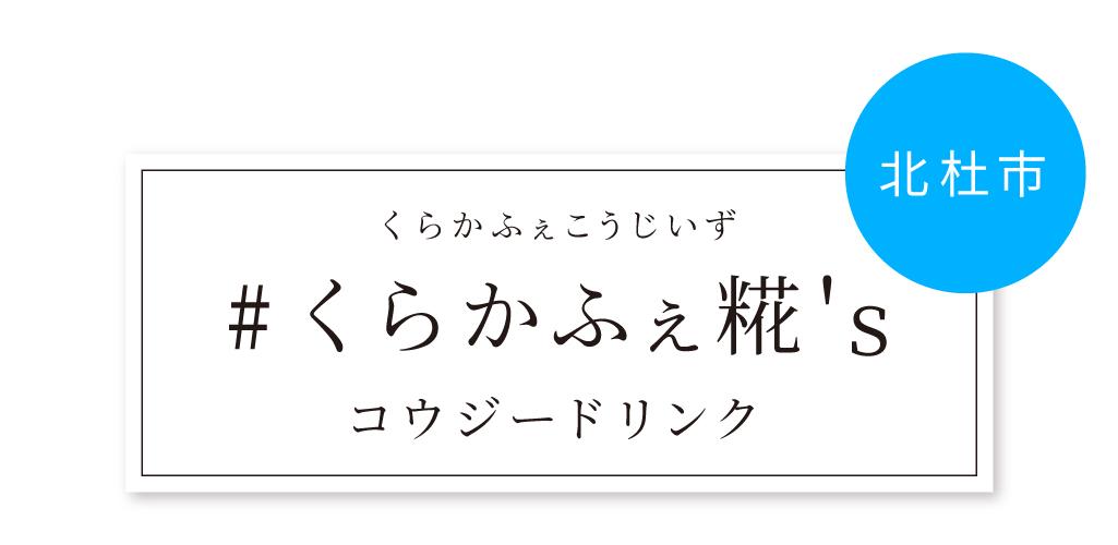 北杜市 #くらかふぇ糀's コウジードリンク