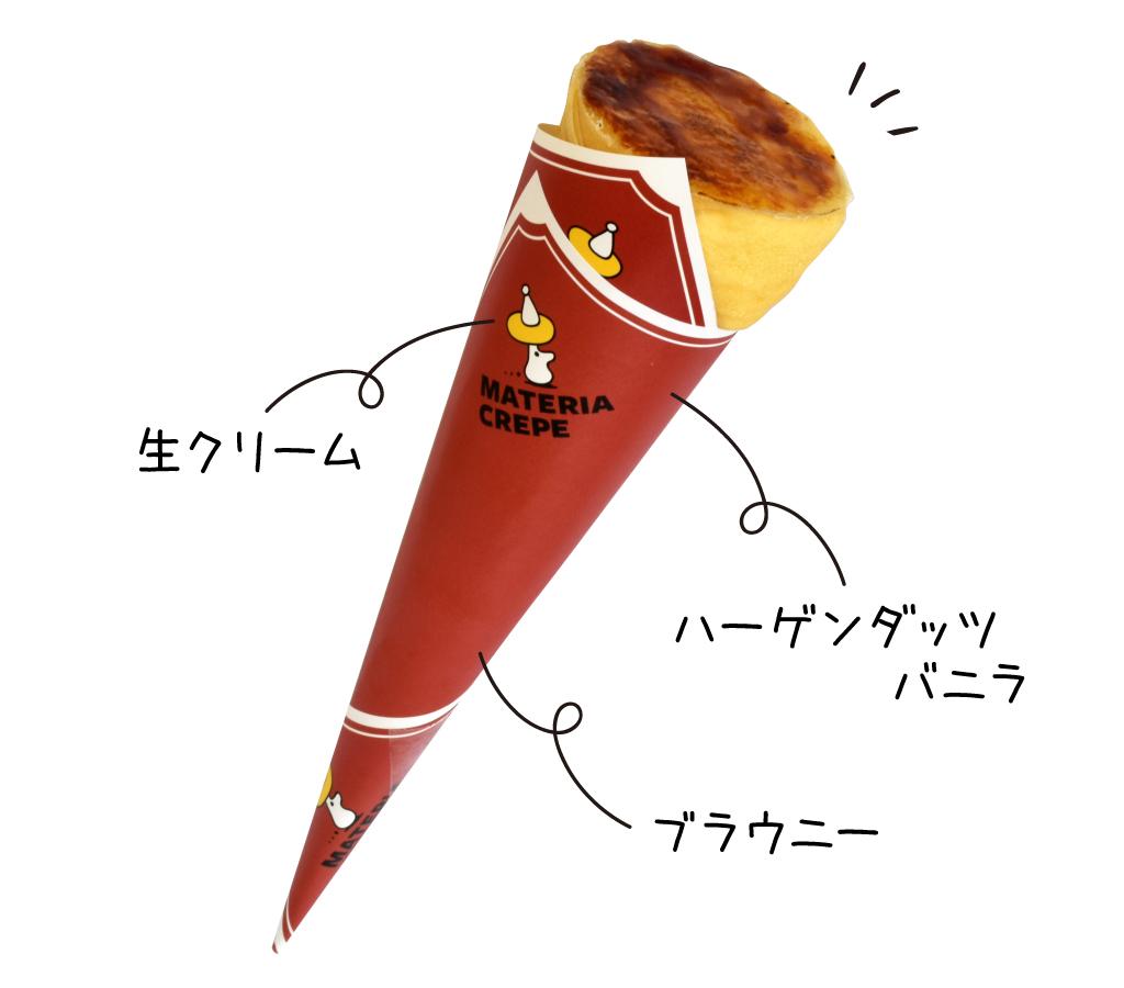 マテリアクレープのアイスカスタードクリームブリュレwithチョコブラウニー
