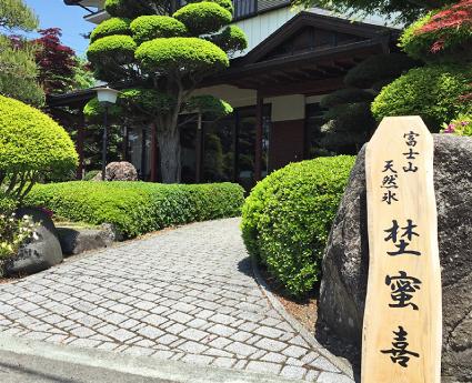 富士山天然氷 埜蜜喜のフォトギャラリー6