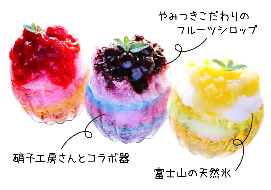 富士山天然氷 埜蜜喜のYamitsukiトリプル「極」泡沫~うたかた~