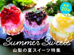 山梨の夏スイーツ人気20店~かき氷・アイス・ドリンク