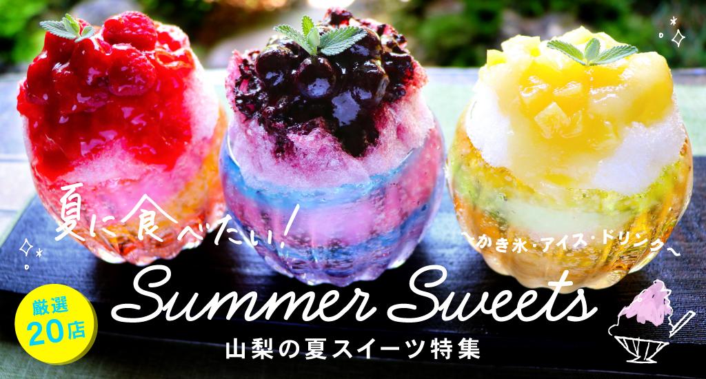 夏に食べたい!山梨の夏スイーツ特集 厳選20店~かき氷・アイス・ドリンク~