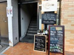 circle 甲府市 グルメ 居酒屋 5
