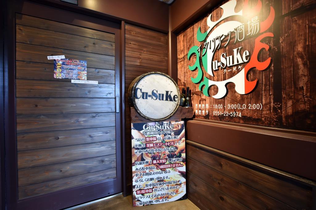 イタリアン酒場 Cu-Suke 韮崎店 韮崎市 居酒屋 5