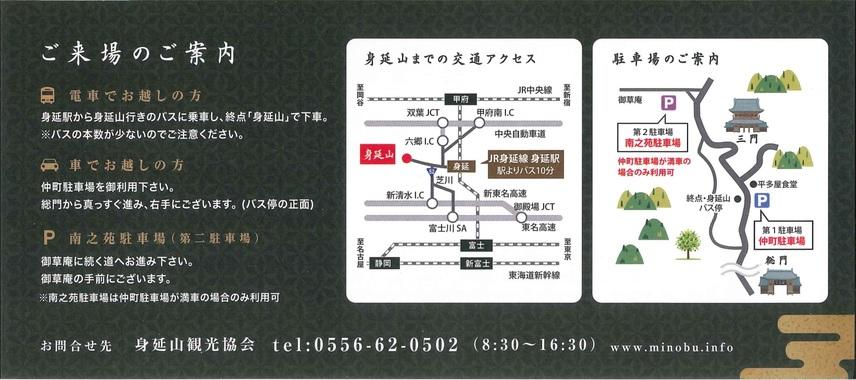 身延山開闢会前夜祭ー光と響の物語ー 身延町 イベント 3