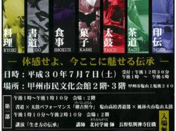 伝SHOWフェスティバル2018in甲州市