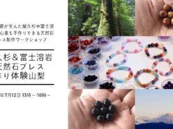 屋久島&富士溶岩天然石ブレスレット作り体験山梨