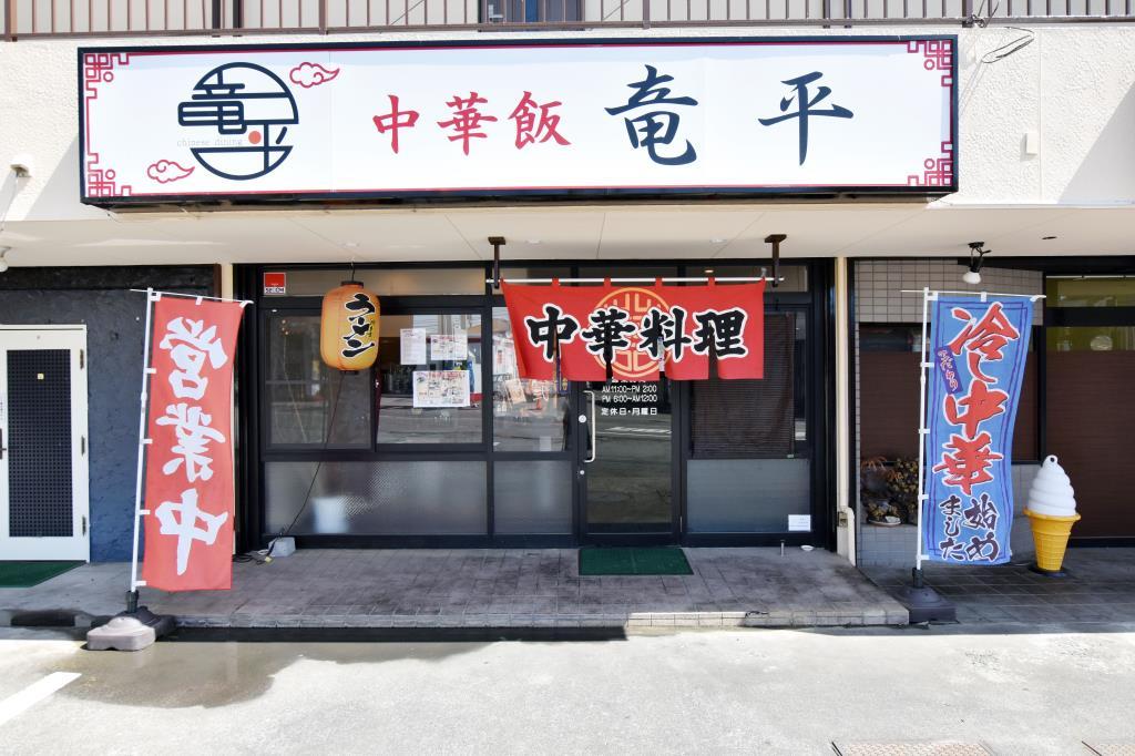 中華飯 竜平 甲斐市 中華 5