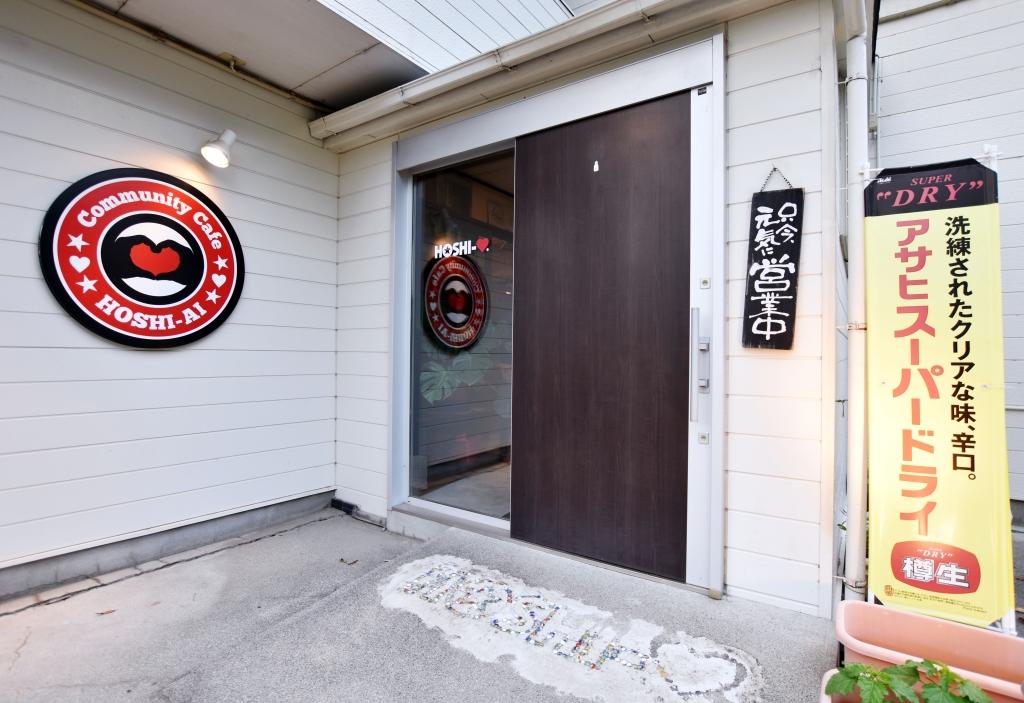 HOSHI-♡ 笛吹市 カフェ 居酒屋 5