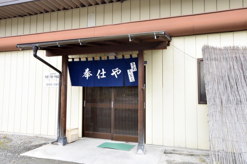 奉仕や 富士吉田市 うどん 5
