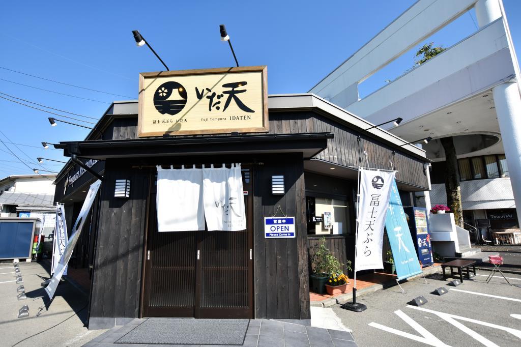 冨士天ぷら いだ天 富士河口湖町 グルメ 和食 5