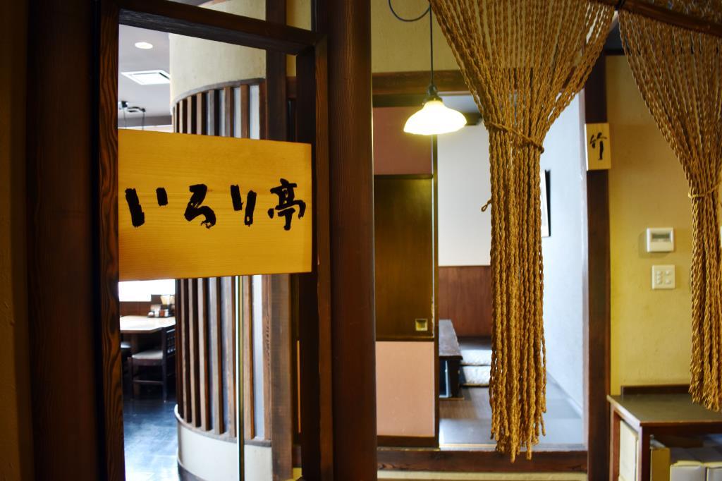 いろり亭 大月市 居酒屋 5