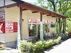 清里ミルクプラント 八ヶ岳リゾートアウトレット店 北杜市 スイーツ 5