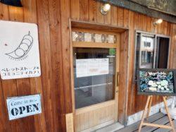 リトルロボット 富士吉田市 カフェ/喫茶店 5