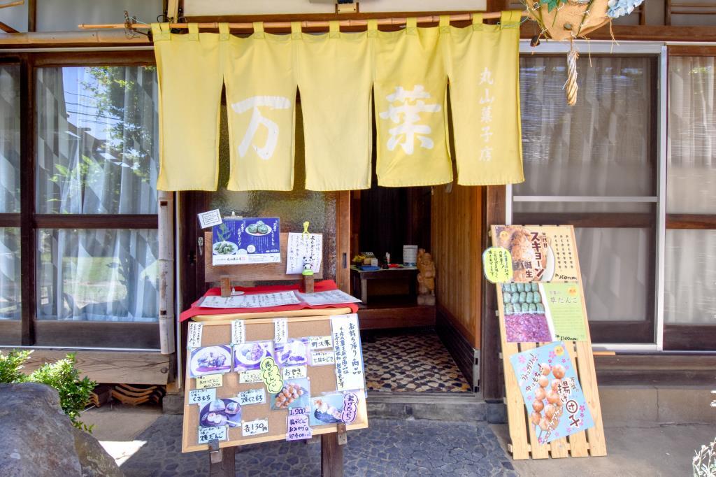 丸山菓子店 山梨市 スイーツ 4