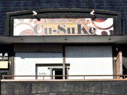 まったりダイニング Cu-Suke 甲斐市 居酒屋 5