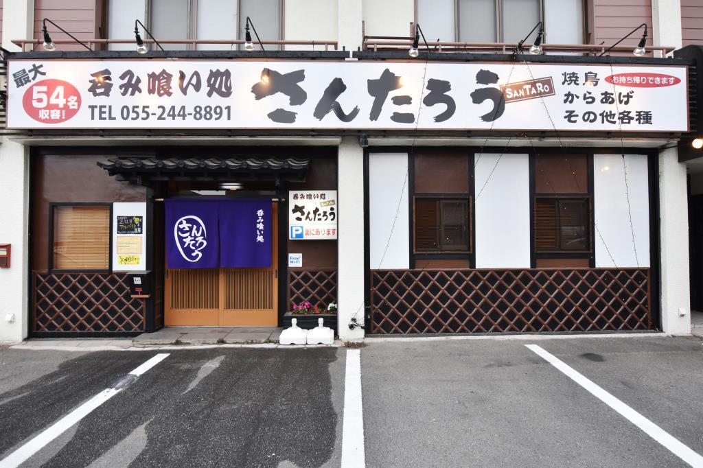 呑み喰い処 さんたろう 昭和町 グルメ 居酒屋 5