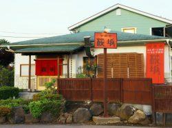 居酒屋 桜坂 富士河口湖 居酒屋 2