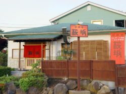 居酒家 桜坂 富士河口湖町 グルメ 居酒屋 5