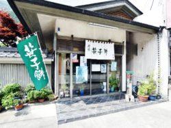 笹子餅本舗 みどりや 大月市 グルメ スイーツ 5