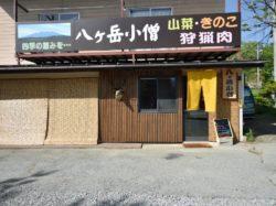 八ヶ岳小僧 北杜市 オーガニック/自然食 5