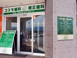 コスモ歯科・矯正歯科医院