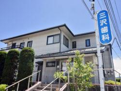 三沢歯科医院