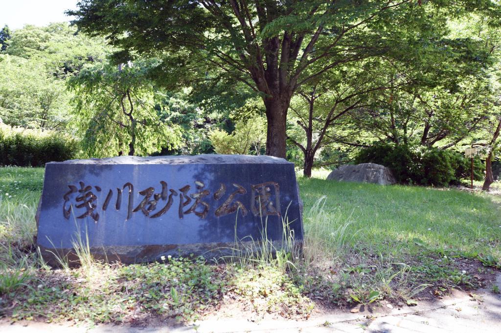 八代浅川砂防公園 笛吹市 公園 1