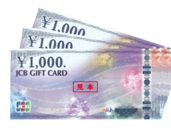 必ずもらえる! JCBギフトカード(1,000円分)
