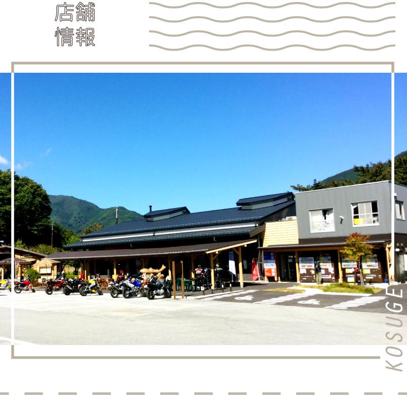 道の駅こすげの店舗情報