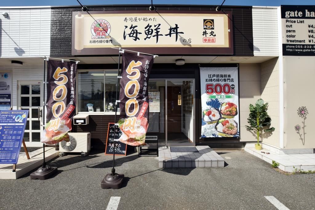 アストロ 丼丸 甲府下石田店
