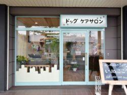 Dog care salon inucocoro 甲府市 ドッグサロン 1